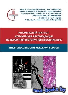 Ишемический инсульт: клинические рекомендации по первичной и вторичной проф ...