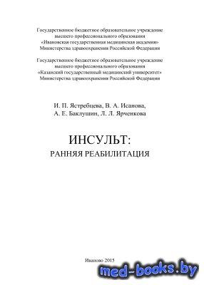 Инсульт: ранняя реабилитация - Ястребцева И.П., Исанова В.А. и др. - 2014 г ...