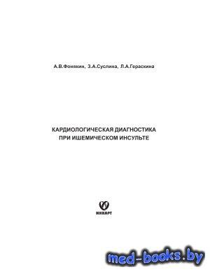 Кардиологическая диагностика при ишемическом инсульте - Фонякин А.В. и др.  ...