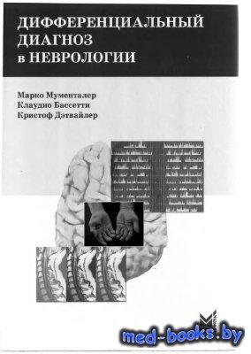 Дифференциальный диагноз в неврологии - Бассетти К., Дэтвайлер К., Мументал ...