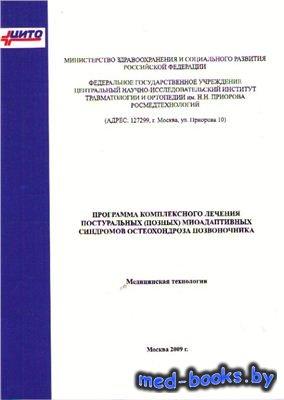 Программа комплексного лечения постуральных (позных) миоадаптивных синдромов остеохондроза позвоночника - Еремушкин М.А., Колбовский Д.А. и др.