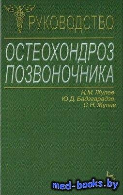 Остеохондроз позвоночника: Руководство для врачей - Жулев Н.М., Бадзгарадзе ...