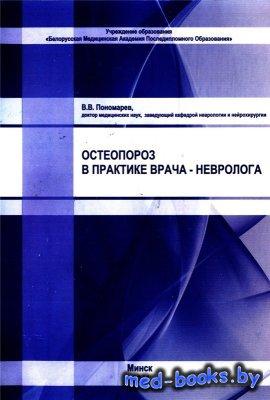 Остеопороз в практике врача-невролога - Пономарев В.В. - 2011 год