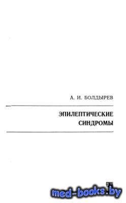 Эпилептические синдромы - Болдырев А.И. - 1976 год