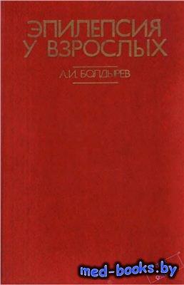 Эпилепсия у взрослых - Болдырев А.И. - 1984 год
