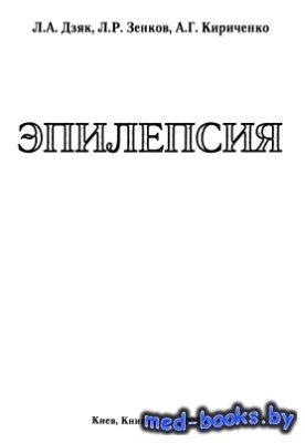 Эпилепсия - Дзяк Л.А., Зенков Л.Р., Кириченко А.Г. - 2001 год