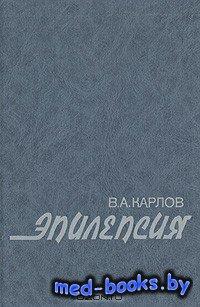 Эпилепсия - Карлов В.А. - 1990 год