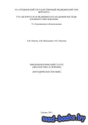 Эпилепилептический статус (диагностика и лечение) - Онегин Е.В., Шалькевич Л.В., Онегина О.Е. - 2011 год