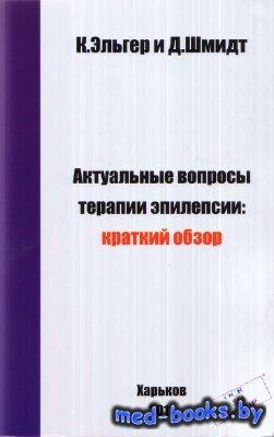 Актуальные вопросы терапии эпилепсии - Эльгер К., Шмидт Д. - 2011 год