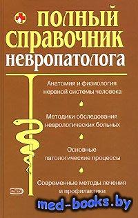 Полный справочник невропатолога - Грачева М.А. и др. - 2007 год
