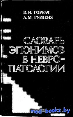 Словарь эпонимов в невропатологии - Горбач И.Н., Гурленя А.М. - 1992 год