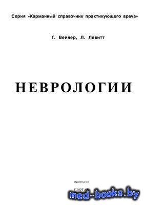 Неврология - Вейнер Г., Левитт Л. - 1998 год