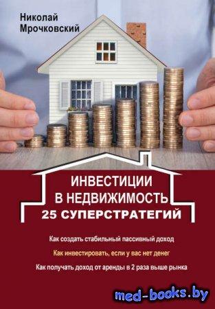 Инвестиции в недвижимость. 25 суперстратегий - Николай Мрочковский - 2016 г ...