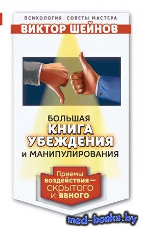 Большая книга убеждения и манипулирования. Приемы воздействия – скрытого и  ...