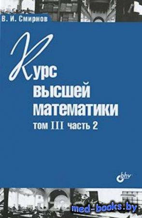 Курс высшей математики. Том 3, часть 2 - В. И. Смирнов - 2010 год