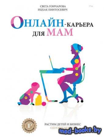 Онлайн-карьера для мам - Ицхак Пинтосевич, Света Гончарова - 2016 год