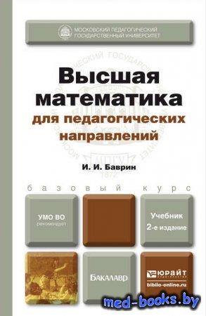 Высшая математика для педагогических направлений 2-е изд., пер. и доп. Учеб ...