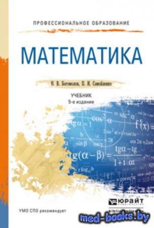 Математика 5-е изд., пер. и доп. Учебник для СПО - Николай Васильевич Богом ...
