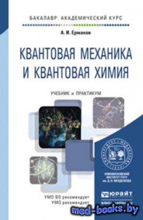 Квантовая механика и квантовая химия. Учебник и практикум для академическог ...