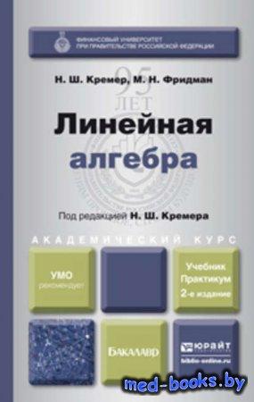 Линейная алгебра 2-е изд., испр. и доп. Учебник и практикум для академическ ...