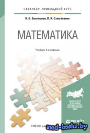 Математика 5-е изд., пер. и доп. Учебник для прикладного бакалавриата -Николай Васильевич Богомолов - 2015 год
