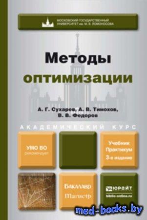 Методы оптимизации 3-е изд., испр. и доп. Учебник и практикум для академиче ...
