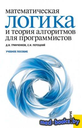Математическая логика и теория алгоритмов для программистов - Дмитрий Гринч ...