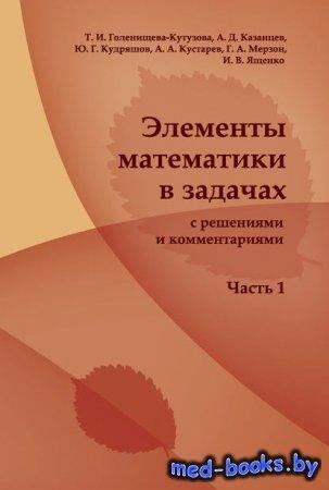Элементы математики в задачах (с решениями и комментариями). Часть I -Татья ...