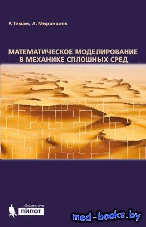 Математическое моделирование в механике сплошных сред - Роджер Темам, Ален  ...