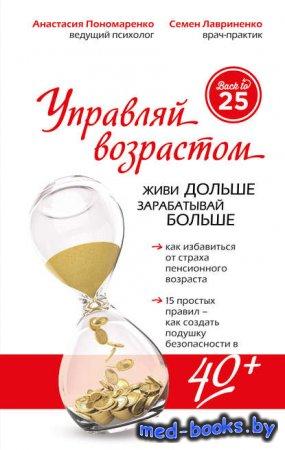Управляй возрастом: живи дольше, зарабатывай больше - Анастасия Пономаренко ...