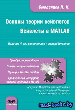 Основы теории вейвлетов. Вейвлеты в MATLAB - Николай Смоленцев - 2014 год