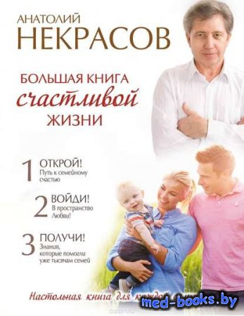 Большая книга счастливой жизни - Анатолий Некрасов - 2015 год