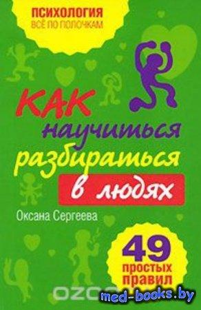 Как научиться разбираться в людях? 49 простых правил - О. Сергеева - 2010 г ...