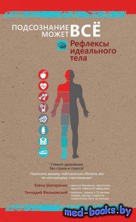 Рефлексы идеального тела - Геннадий Фальковский, Елена Шапаренко - 2016 год