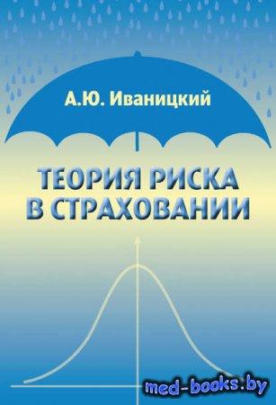 Теория риска в страховании - А. Ю. Иваницкий - 2014 год