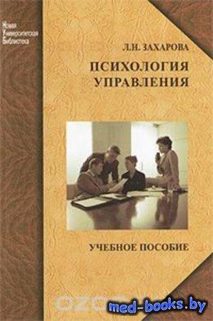 Психология управления - Лариса Захарова - 2010 год