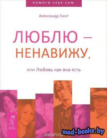 Люблю – ненавижу, или Любовь как она есть - Александр Пинт - 2011 год