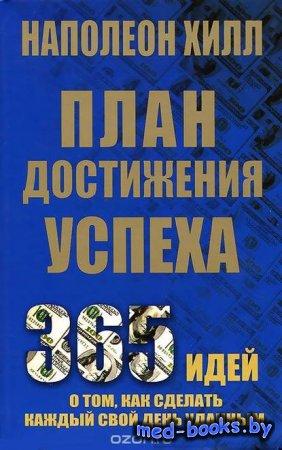 План достижения успеха - Наполеон Хилл - 2012 год