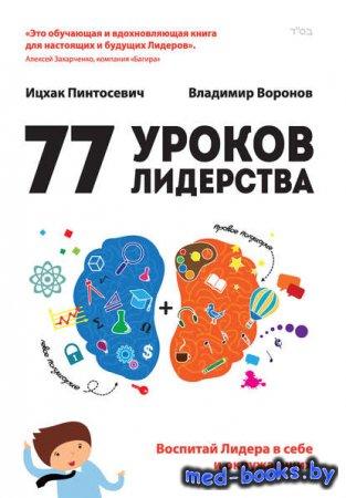 77 уроков лидерства. Воспитай лидера в себе и окружающих - Ицхак Пинтосевич ...