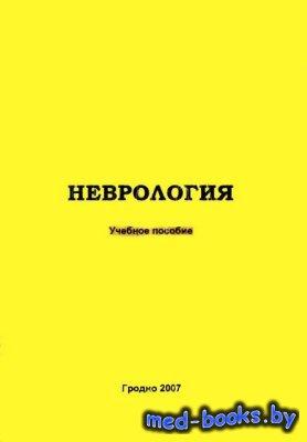 Неврология - Авдей Г.М. - 2007 год