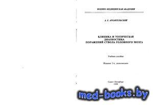 Клиника и топическая диагностика поражений ствола головного мозга - Арханге ...