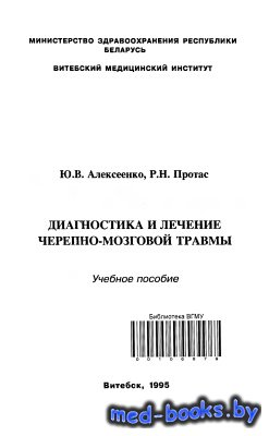 Диагностика и лечение черепно-мозговой травмы - Алексеенко Ю.В., Протас Р.Н ...