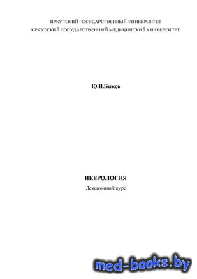 Неврология. Лекционный курс - Быков Ю.Н. - 2005 год