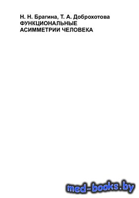Функциональные асимметрии человека - Брагина Н.Н., Доброхотова Т.А. - 1988  ...