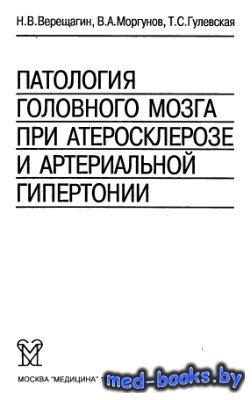Патология головного мозга при атеросклерозе и артериальной гипертонии - Вер ...