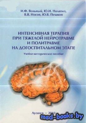 Интенсивная терапия при тяжёлой нейротравме и политравме на догоспитальном  ...