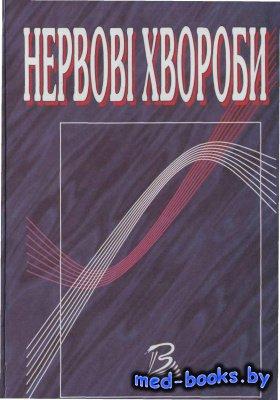 Нервові хвороби - Віничук С.М., Дубенко Е.Г. - 2001 год