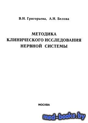 Методика клинического исследования нервной системы - Григорьева В.Н., Белов ...