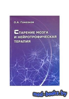 Старение мозга и нейротрофическая терапия - Гомазков О.А. - 2011 год