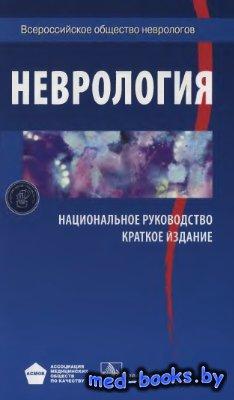 Неврология. Национальное руководство. Краткое издание - Гусев Е.И., Коновал ...